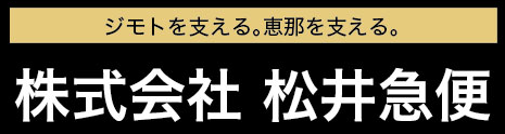 岐阜県恵那市・岩村町の配送・運送業なら株式会社松井急便